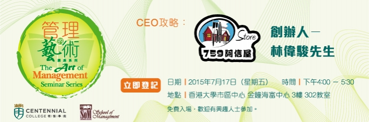 The Art of Management Seminar Series (管理的藝術): CEO攻略