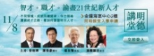 "Centennial Forum: ""Nurturing next generation talent for Hong Kong"""