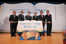 Launching Ceremony of Centennial College