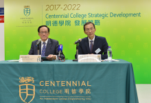 Centennial College formulates 2017-22 strategic development Plans to launch a new degree and master programme  And signs a MoU with Drucker Joint Lab today